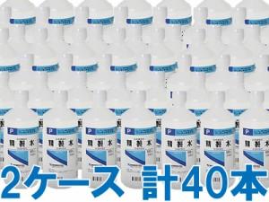 【第3類医薬品】【健栄製薬 ケンエー】まとめ割 精製水 [P] 500ml  2ケース【40本セット】※同梱不可