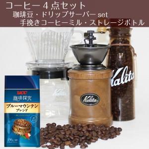 手挽きコーヒーミル 手動 コーヒーメーカー 4点セット 珈琲豆付き