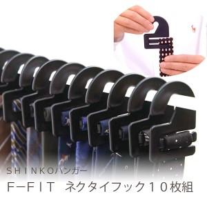 """""""ネクタイフック 10枚組 ブラック 黒 ネクタイハンガーに使用するネクタイフックの追加用"""""""