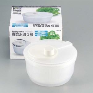 野菜水切り器 サラダスピナー Rotary Fresh