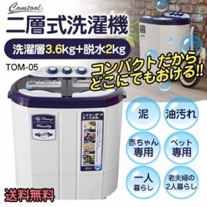"""二層式洗濯機 二槽式 小型洗濯機 コンパクト"""