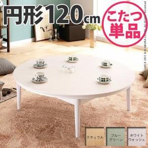 こたつテーブル 丸型 円形 北欧デザイン 120cm 継ぎ脚付き