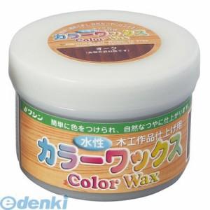 """""""アーテック(ArTec) [032055] ワシン水性カラーワックス オーク"""""""