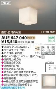 """""""コイズミ照明 [AUE647040] 【工事必要】 LED防湿型シーリングライト AUE647040"""""""