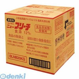 ライオンハイジーン [BLNB20KG] ニューブリーチ食添 12% 20k