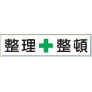 ユニット [832-81] 整理整頓標識 整理+整頓 300×1200 スチールメラミン焼付塗装 83281 熱中症対策 節電対策