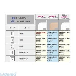 """""""東芝ライテック(TOSHIBA) [WDG5413-WW] 3個用 WDG5413WW"""""""