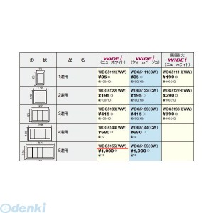 """""""東芝ライテック(TOSHIBA) [WDG5155-WW] 5連用 WDG5155WW"""""""