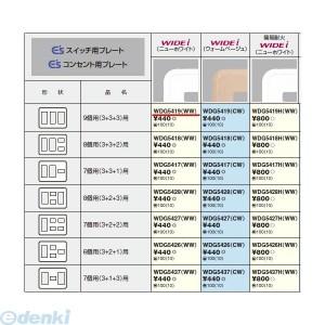 """""""東芝ライテック(TOSHIBA) [WDG5419-WW] 9個用 3+3+3 用 WDG5419WW"""""""