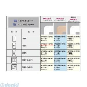 """""""東芝ライテック(TOSHIBA) [WDG5411-WW] 1個用 WDG5411WW"""""""
