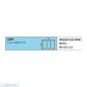 """""""東芝ライテック(TOSHIBA) [WDG5133-WW] 3連用 WDG5133WW"""""""