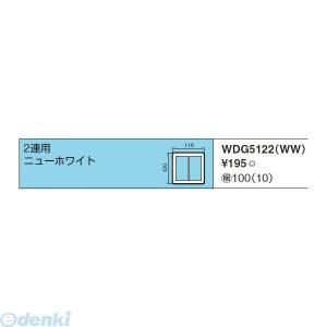 """""""東芝ライテック(TOSHIBA) [WDG5122-WW] 2連用 WDG5122WW"""""""
