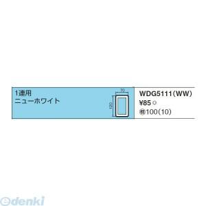 """""""東芝ライテック(TOSHIBA) [WDG5111-WW] 1連用 WDG5111WW"""""""