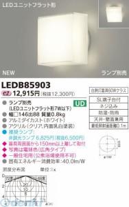 """""""東芝ライテック(TOSHIBA)[LEDB85903] 住宅用照明器具LED浴室灯 LEDB85903"""""""