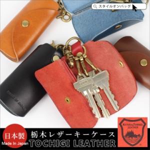 81c1a4395c9b56 栃木レザー キーケース メンズ レディース 栃木 レザー 革 本革 鍵 3連 真鍮 コンパクト