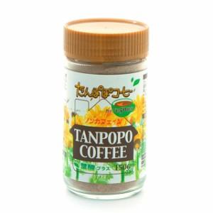 ◆たんぽぽコーヒー葉酸プラス150g