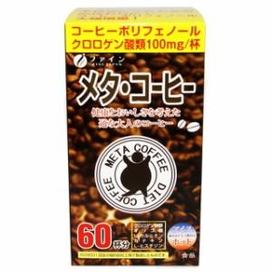 ◆ファインメタコーヒー 60包 ※発送まで11日以上