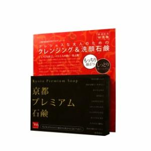 """""""京都プレミアム 石鹸 120g"""""""