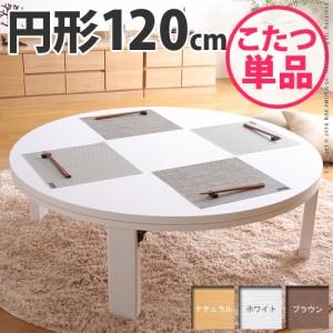 【送料無料】天然木丸型折れ脚こたつ ロンド 120cm こたつ テーブル 円形 日本製 国産