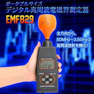 """""""デジタル高周波電磁界測定器 ポータブルサイズ高周波電磁界メーター200MHz~3.5GHz広範囲検出 EMF829"""""""