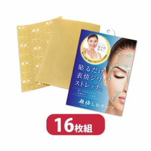 顔筋シワテープ 16枚組(寝ている間に貼るだけワストレッチ 肌への負担を考えた医療用テープを採用)