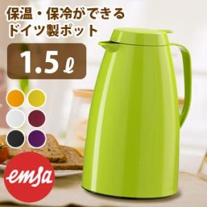 EMZA エムザ 保温・保冷ポット 1.5L(卓上ポット/魔法瓶/保温ポット/おしゃれ/ドイツ)
