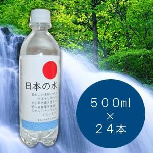 """""""日本の水 500ml×24本(ミネラルウオーター/飲料水/ドリンク)"""""""