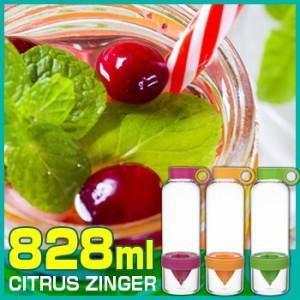CITRUS ZINGER シトラス ジンガー 828ml(デトックスウォーターボトル/ウォータージャグ/カラフェ/マイボトル/水筒)