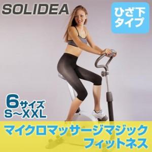 """""""SOLIDEA ソリディア マイクロマッサージマジック フィットネス(女性・レディースにおすすめのフィットネスウェア 膝下のスパッツ)【S】"""""""