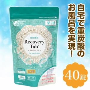 薬用Ricovery Tab リカバリータブ 40錠(医薬部外品 シリカ配合 入浴剤 炭酸ガス 重炭酸イオン お風呂 浴槽 美容)