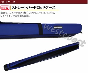 PROTRUST(プロトラスト) ストレートハードロッドケース 2013年NEWモデル PT-347 135cm 竿入れ