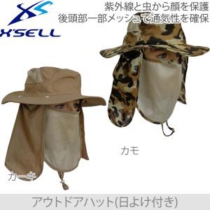 XSELL(エクセル) WP-337 アウトドアハット(日除け付帽子) UV・紫外線カット 【送料無料(北海道・沖縄除く)】
