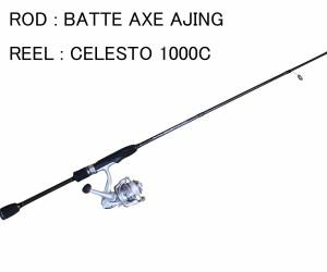 アジングセット ロッドBATTLE AXE AJING 642 リールCELESTO 1000C ロッド・リールセット