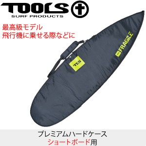 TOOLS(ツールス) PREMIUM HARD CASE SHORT 6'0 ショートボード用 ハードサーフボードケース