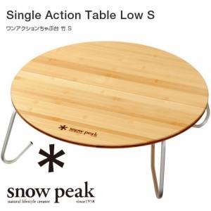 スノーピーク テーブル LV-070T ワンアクションちゃぶ台竹(S) ローテーブル キャンプ/アウトドア用テーブル 折りたたみテーブル