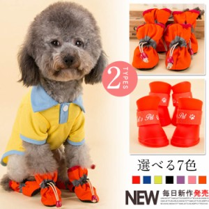 犬靴 犬 シューズ 犬の靴 4足 犬 靴 シューズ 犬用 ワンちゃん わんちゃん ドッグシューズ 肉球保護 ペットグッズ ペット用品 小型犬 中