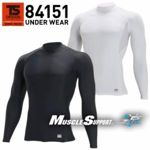 【送料無料】TS-DESIGN 藤和 ハイネックロングスリーブシャツ 84151 冷感素材【長袖シャツ メンズ】【インナーシャツ アンダーウェア】