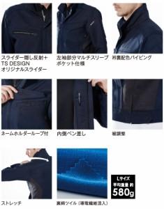 TS-DESIGN 藤和 ACTIVEジャケット 8116 帯電防止 レディース メンズ ユニセックス 長袖 防寒服 防寒着 作業服 811シリーズ