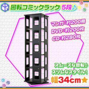 """""""回転式 コミックラック 5段 DVD収納ラック タワーラック 回転ラック ブルーレイ収納 マンガラック 高さ120cm ♪"""""""