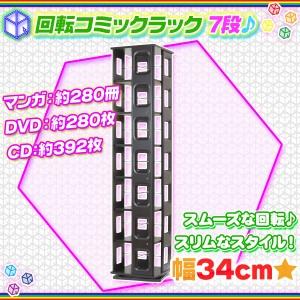 """""""回転式 コミックラック 7段 DVD収納ラック タワーラック 回転ラック ブルーレイ収納 マンガラック 高さ166cm ♪"""""""