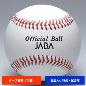 """""""ミズノ 社会人 硬式試合球 JABA(1ダース売り) 1BJBH10000 ball16"""""""