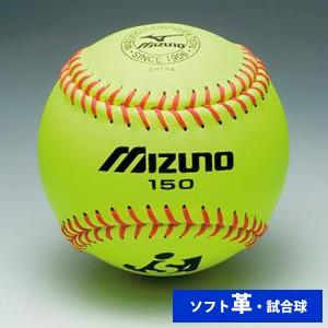 """""""ミズノ 革ソフトボール 試合球 2OS15000(単品売り) ball16"""""""