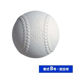 """""""ナガセケンコー 軟式公認試合球 B号(単品売り) 2ON223 ball16"""""""