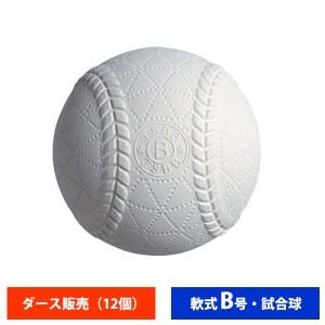"""""""ナガセケンコー 軟式公認試合球 B号(1ダース売り) 2ON223 ball16"""""""