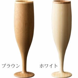 RIVERET フルート(1脚) シャンパン グラス おしゃれ 結婚祝い 木 木製 日本製 ギフト コップ プレゼント お祝い