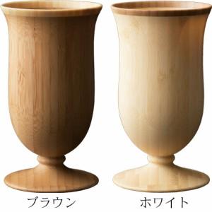 RIVERET カンパニュラ(1脚) グラス おしゃれ 結婚祝い 木 木製 日本製 ギフト コップ プレゼント お祝い