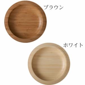 RIVERET プレート24cm(1枚) お皿 プレート おしゃれ 結婚祝い 木 木製 日本製 ギフト プレゼント お祝い