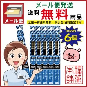 豚毛ライオン 天然毛 歯ブラシ ×6本[ゆうパケット・送料無料]