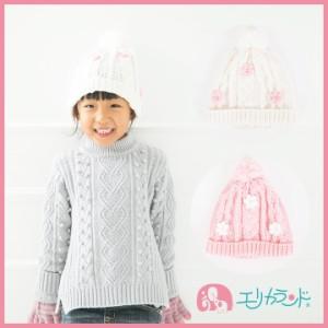 【送料無料】 梵天付 ニット帽子 キッズ帽子 ベビー帽子50cm〜52cm ER2621