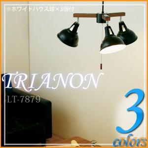 TRIANON PENDANT LIGHT トリアノンペンダントライト LT-7879≪60W形ホワイトハウス球(E26)×3付≫ホワイト・グリーン・ブラック 【TC】[N